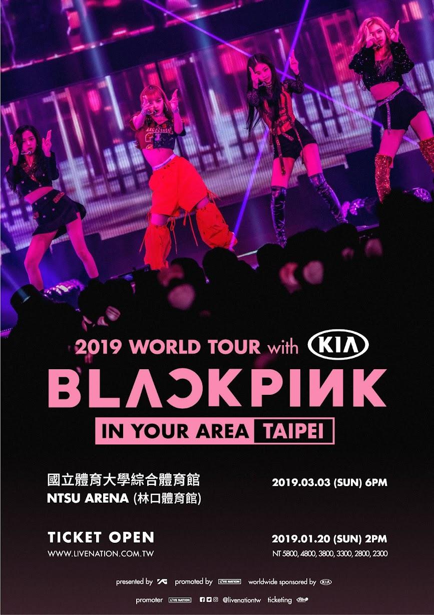 [迷迷演唱會] 引領世界潮流韓國女團 BLACKPINK 三月登台開唱