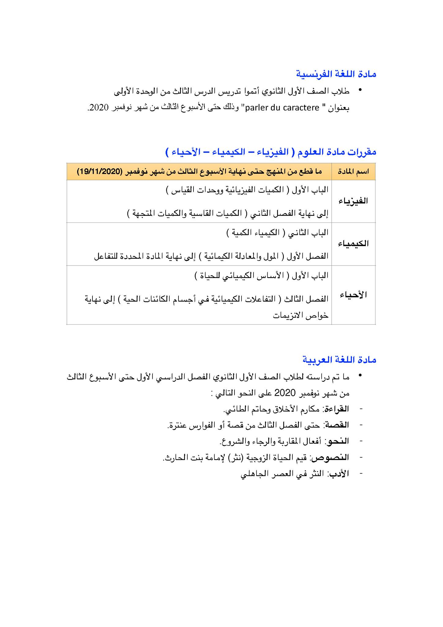 الدروس المقررة في مناهج الصف الأول الثانوي 2021 مادة الانجليزي والفلسفة والرياضيات , اللغة الفرنسية والعلوم والعربية,مادة اللغة الفرنسية والعلوم والعربية