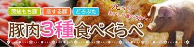 豚肉420×102.jpg
