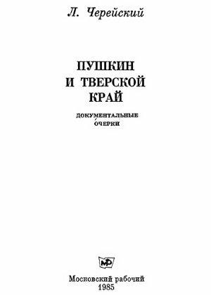 скачать книгу Пушкин и Тверской край