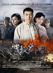 Zhan Di Shi Hong China Drama