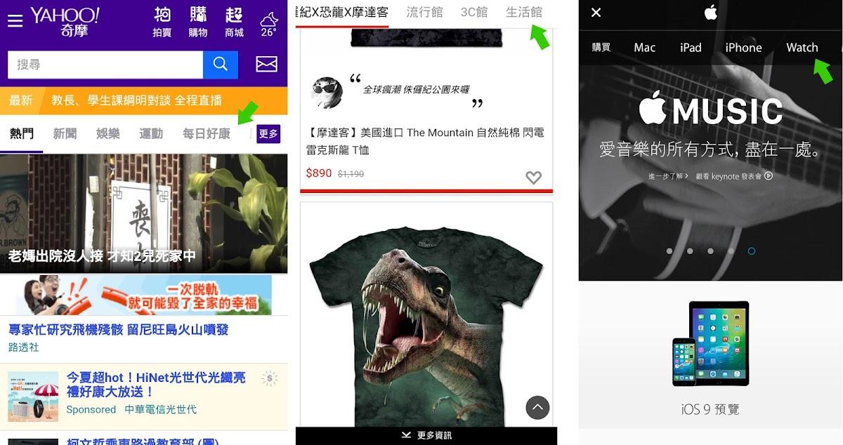 (行動版網頁)由左至右:台灣 Yahoo!奇摩、friDay購物、Apple(2015/8/2)
