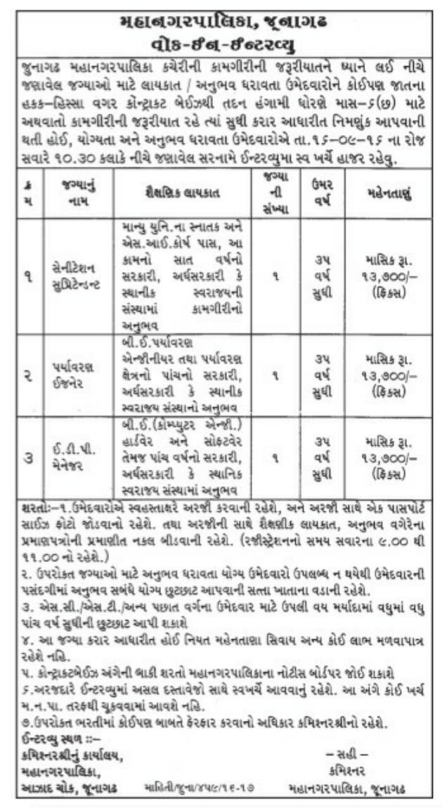 INFORMATION BLOG: Junagadh Municipal Corporation (JMC
