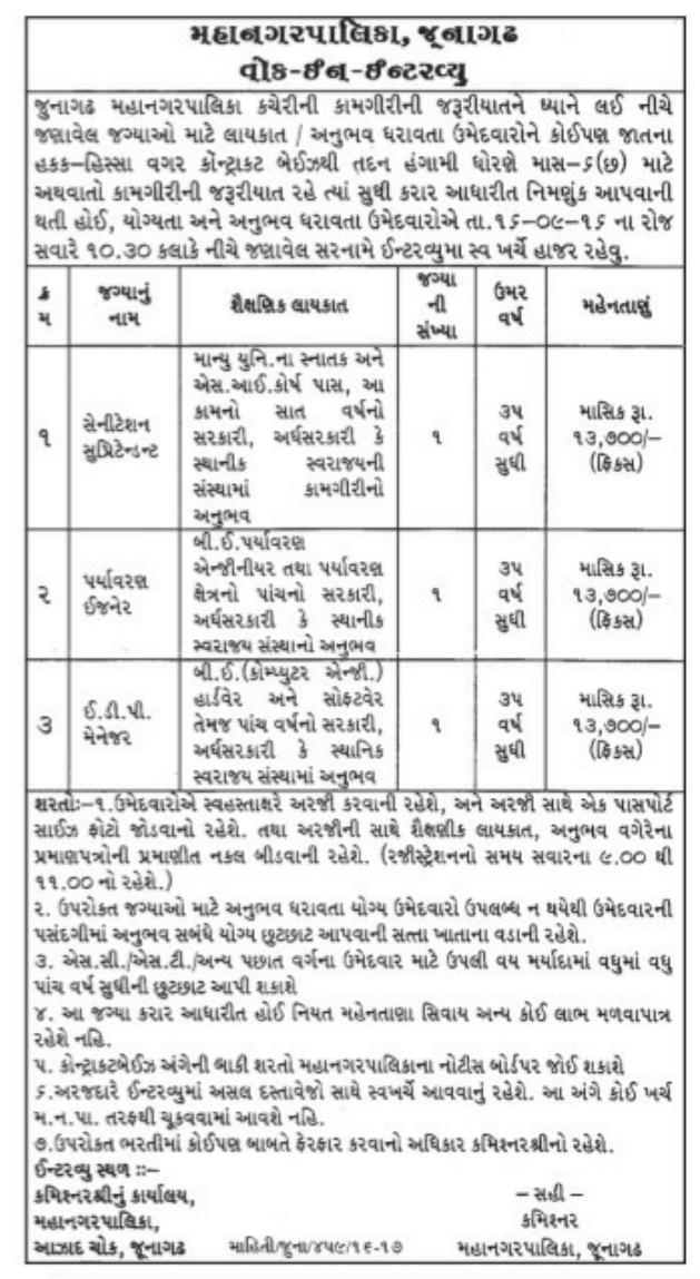 INFORMATION BLOG Junagadh Municipal Corporation JMC