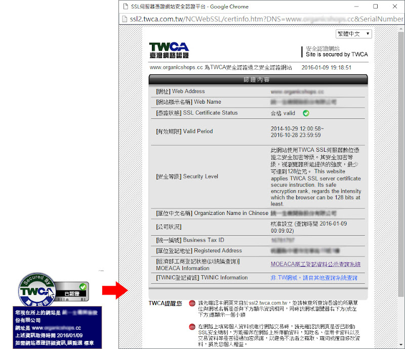 SSL安全憑證資訊