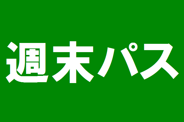 週末パスJR東日本