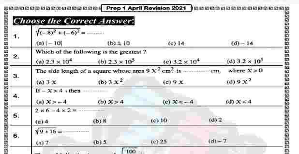 مراجعة شهر ابريل 2021 ماث Math للصف الاول الاعدادي بالاجابات كاملة