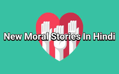 New Moral Stories In Hindi 2020