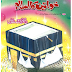 Khawateen Ka islam 652 Magazine For islamic Women