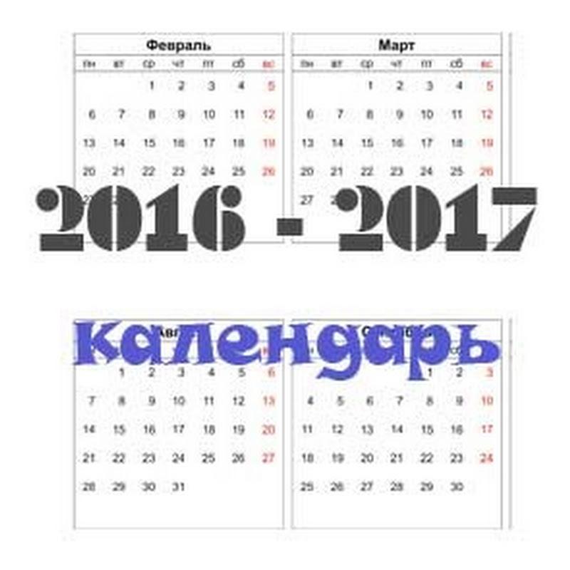 Календари на  2016-2017 год