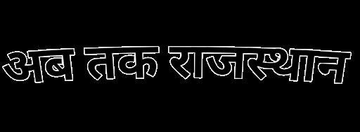 Ab Tak Rajasthan
