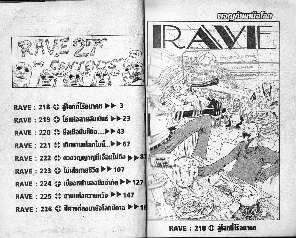 Rave Master-เล่ม 27