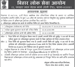 BPSC Civil Judge Advertisement 2018 www.indgovtjobs.in