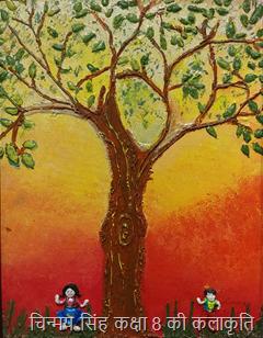 चिन्मय सिंह कक्षा 8 की कलाकृति