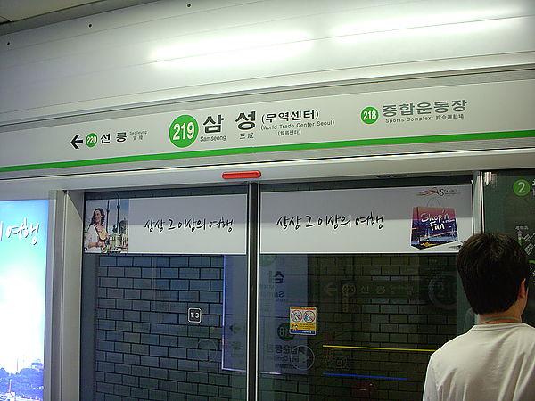 COEX所在地鐵站