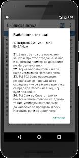 Библиска поука - náhled