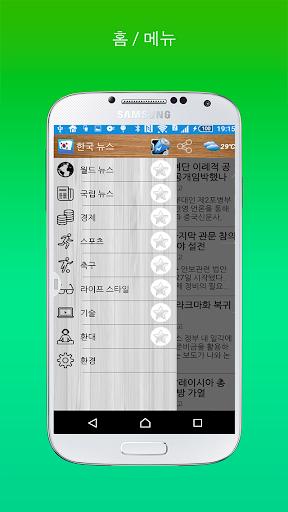 Korean Voice News