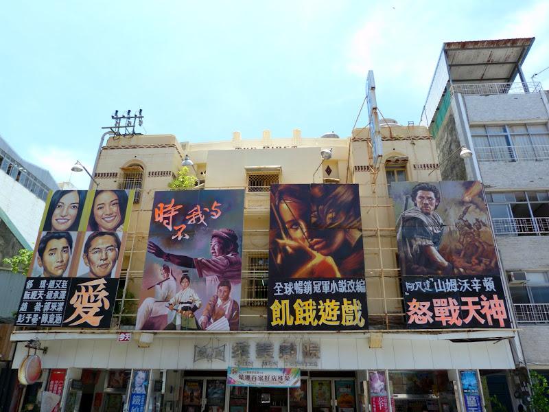 Plus vieux cinema de Tainan   �� quánm�i   Affiches de cinéma peintes à la main  par l'artiste local Yan Jhen-fa