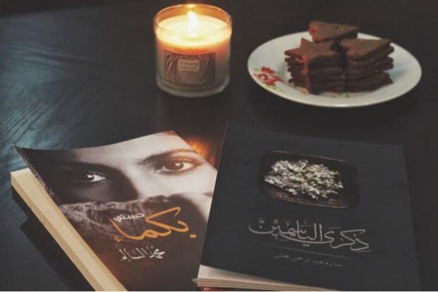 احبك وكفى كتاب
