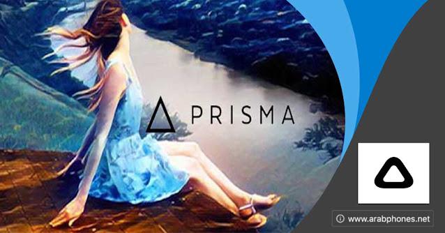 تحميل تطبيق Prisma Premium مهكر آخر اصدار للأندرويد