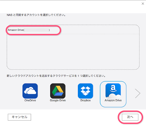 作成したAmazon Driveのアカウントを選択