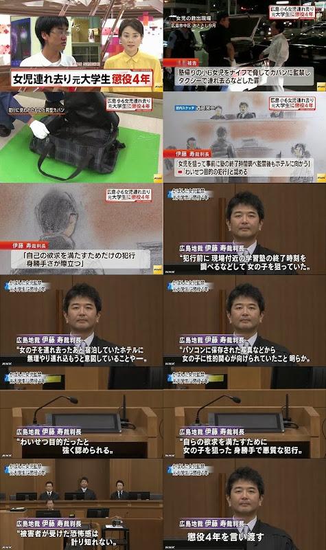 広島市小学6年生女児かばん連れ去り事件の被告に懲役4年の実刑