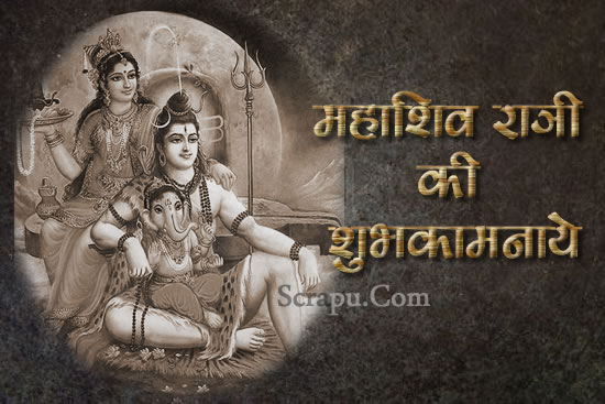 Shivratri picture Wish you all a Happy and Blessed Maha Shivratri.