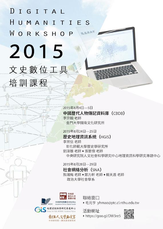 2015文史數位工具培訓課程