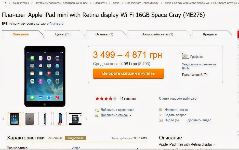 цена Apple iPad mini with Retina display Wi-Fi 16GB