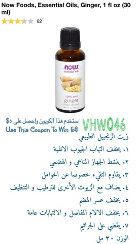 زيت الزنجبيل الطبيعي Now Foods, Essential Oils, Ginger, 1 fl oz (30 ml)