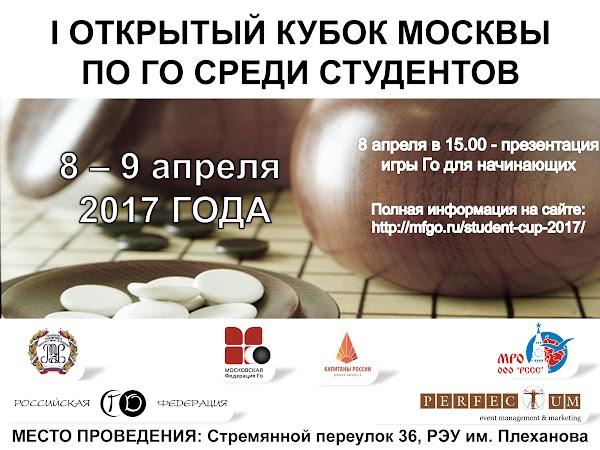 I открытый кубок Москвы по Го среди студентов 2017.jpg