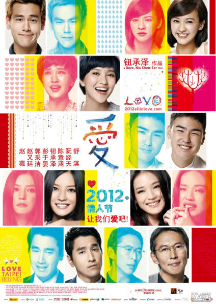17.03.2012_Liên hoan phim sinh viên Bắc Kinh Lần thứ 19: LOVE được đề cử giải phim truyện trong nước