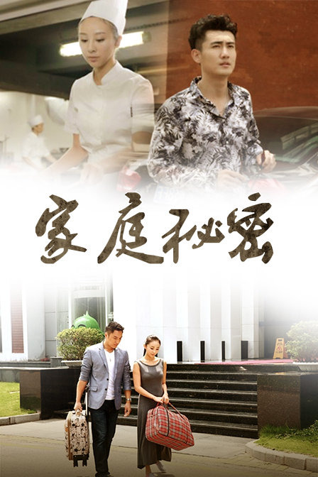 Family Secret China Drama