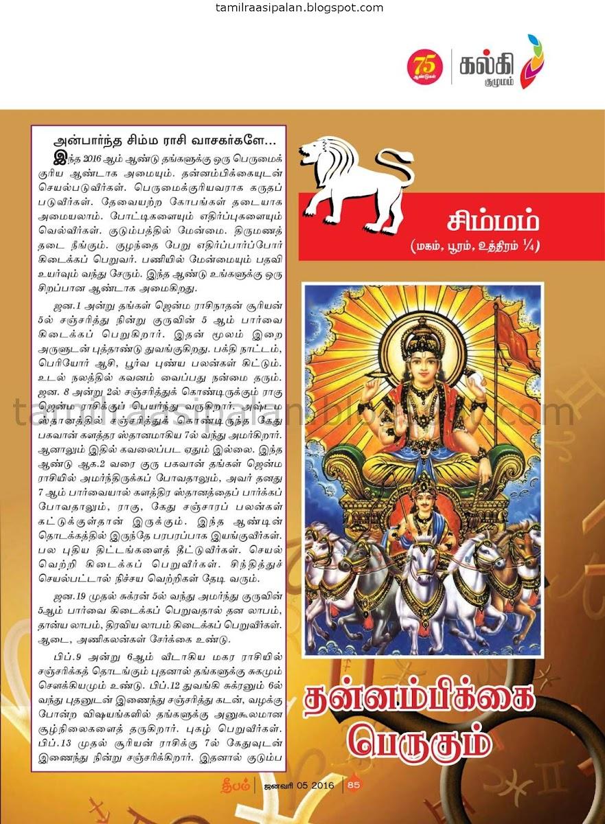 Deepam 2016-2017 New Year and Rahu Kethu Transit Simmam