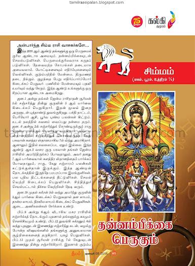 Complete and Full New Year Rasi Palan and Rahu Kethu Peyarchi Palangal - Simmam