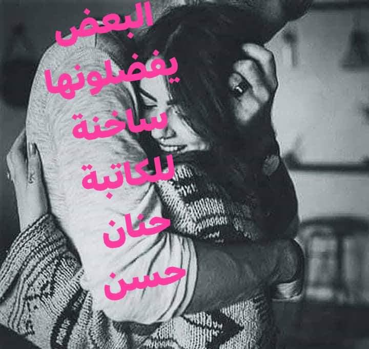 رواية البعض يفضلونها ساخنة الجزء السابع للكاتبة حنان حسن