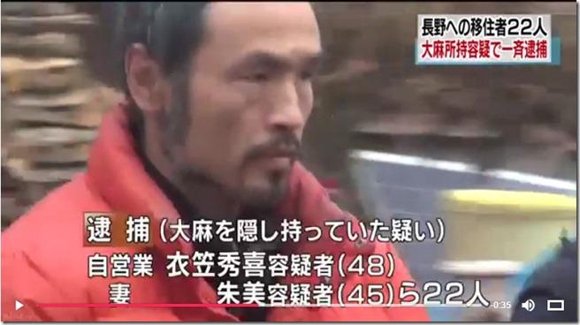 長野大麻22人逮捕nh03