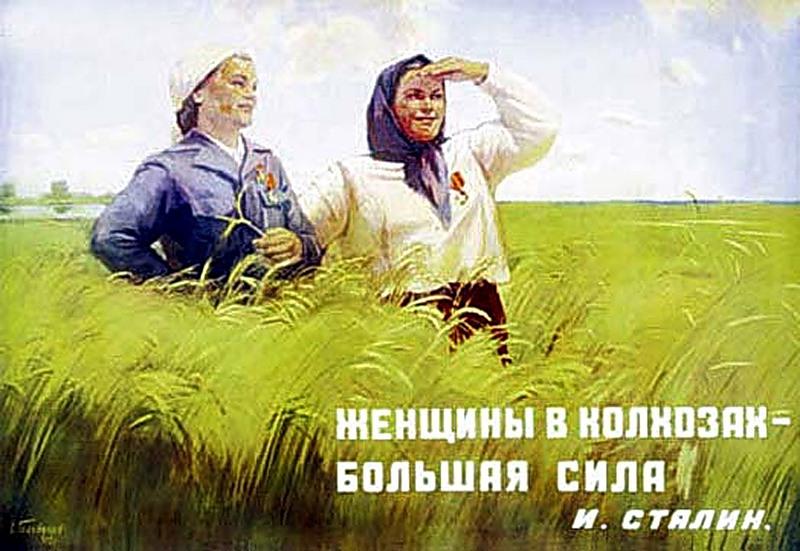 0 56037 423d8700 XL - К вопросу о колхозах и совхозах