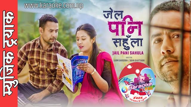 Karaoke of Jail Pani Sahula by Melina Rai and Bal Bahadur Rajbanshi
