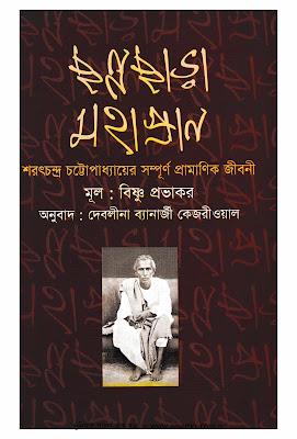 ছন্নছাড়া মহাপ্রাণ - বিষ্ণু প্রভাকর
