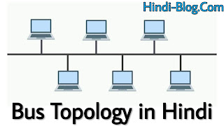 Bus Topology in Hindi