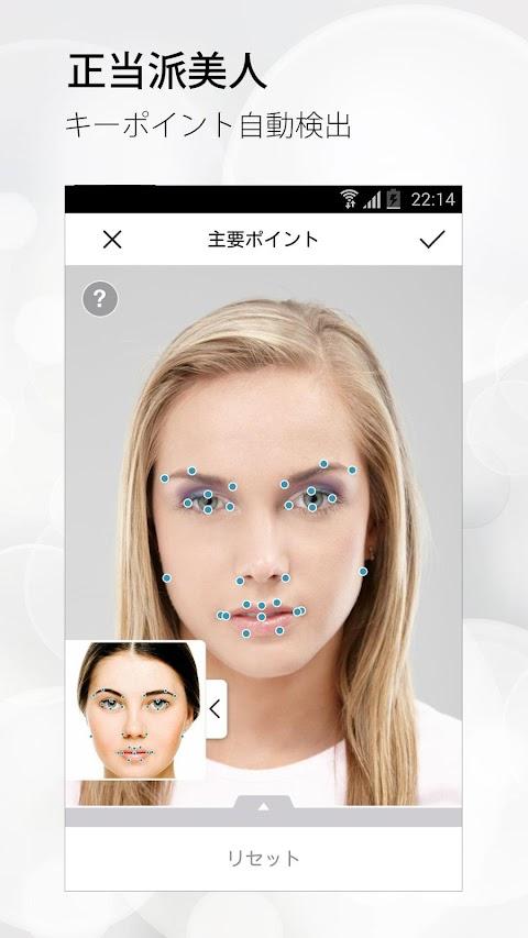 Perfect365: 高性能メーキャップ ソフトのおすすめ画像4