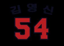 파일:external/upload.wikimedia.org/225px-DoosanBearsRetired54Flag.svg.png