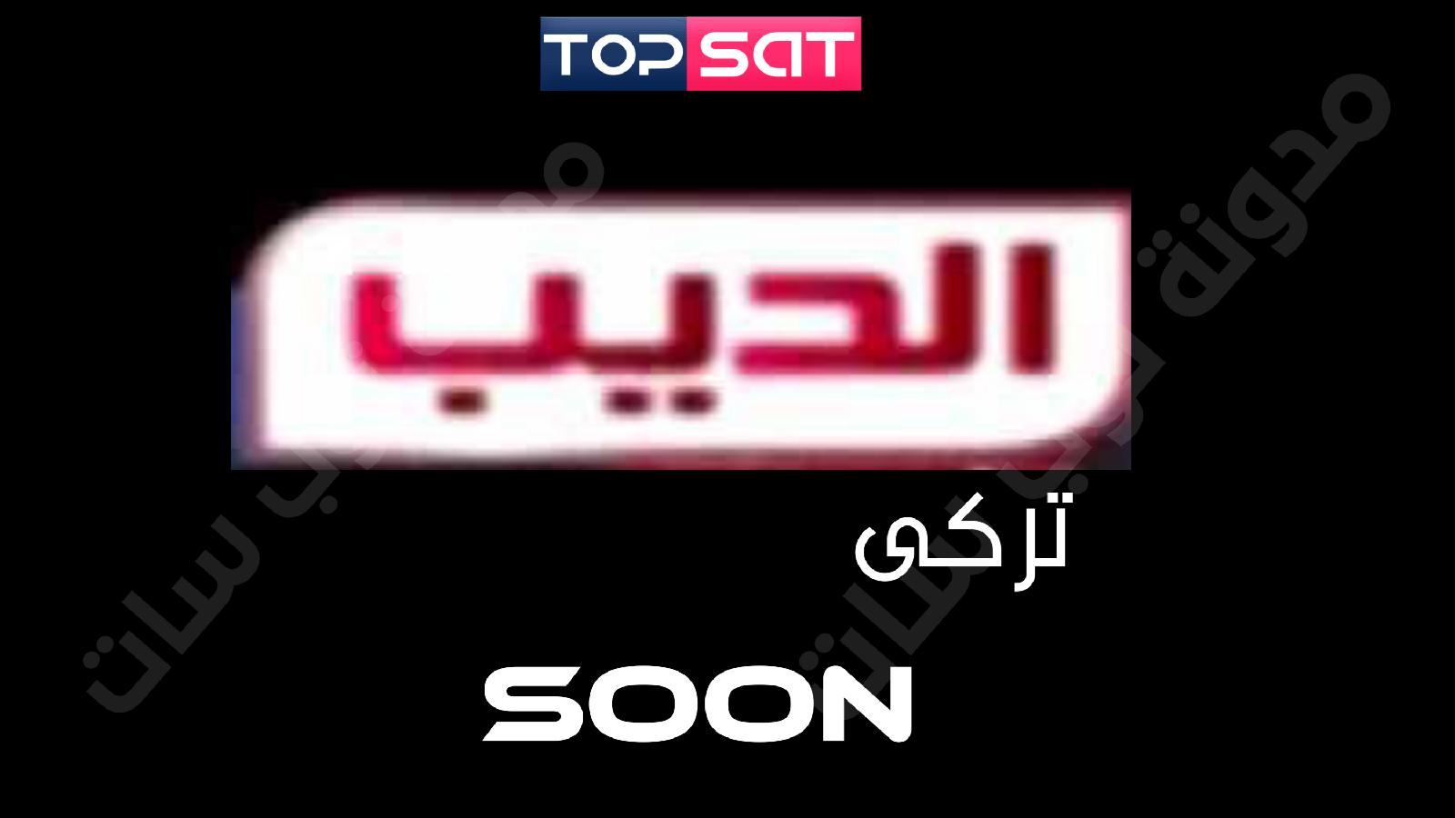 تردد قناة الديب تركى الجديدة على النايل سات 2020