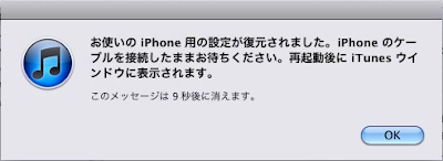 iPhone復元完了