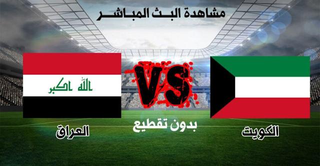 حصريا.... مشاهدة مباراة منتخبنا الوطني مع المنتخب الكويتي.