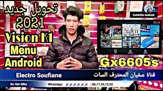 حصرياً ولأول مرة في المغرب تحويل #Vision k1 #Menu#Android#Gx6605s#2021