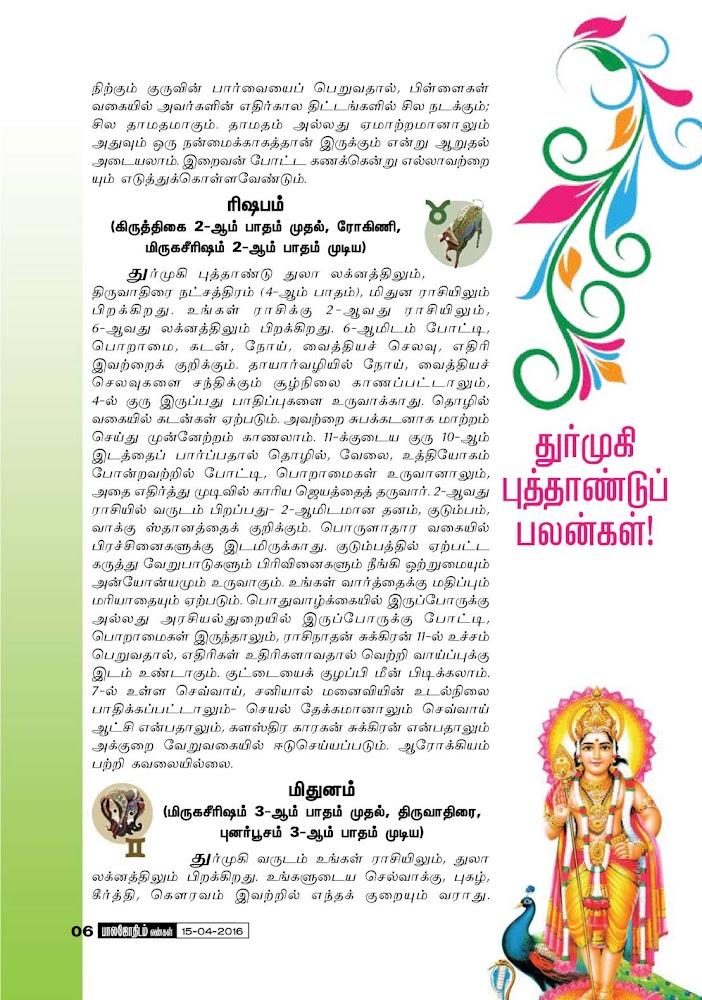 Complete Free to Read Tamil Durmukhi Raasi Palan online