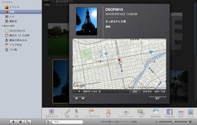 iPhotoスクリーンショット