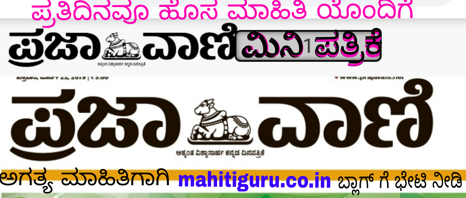 19-11-19 Today mini prajavani